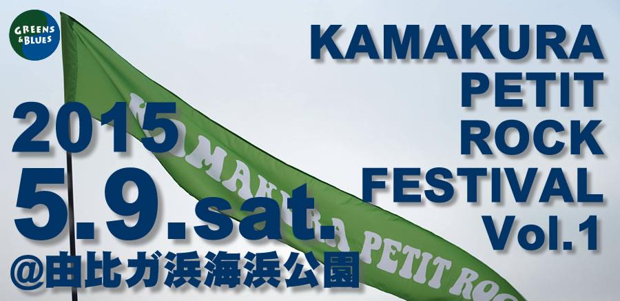 KAMAKURA PETIT ROCK FESTIVAL Vol.1