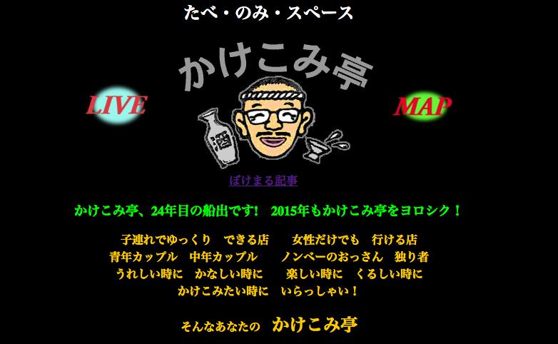 スクリーンショット 2015-10-02 15.57.11